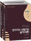 2017 EBS 전기기사.산업기사 실기(전2권)
